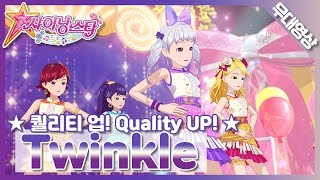 [MV] 퀄리티업! 포시즌 - Twinkle | Quality UP! 4Season - Twinkle | SM Artists