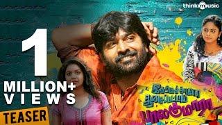 Idharkuthaane Aasaipattai Balakumara First Look Teaser | Vijay Sethupathy, Ashwin, Swathi