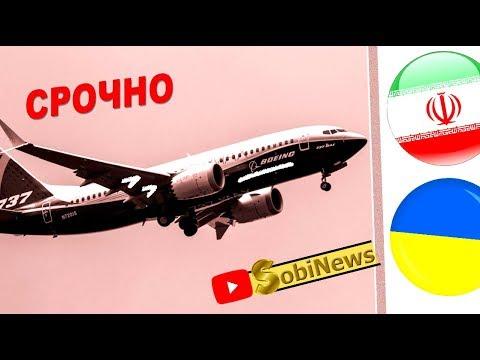 Срочно! Иран признал вину за сбитый Боинг Украины. SobiNews