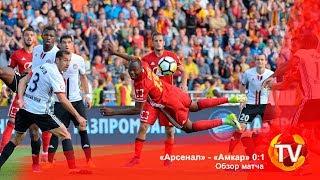 «Арсенал» - «Амкар» 0:1. Обзор матча