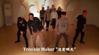 [精緻中字][MV] Trouble Make - Now 沒有明天 [精炫動態特效版][練習室舞蹈完整公開]