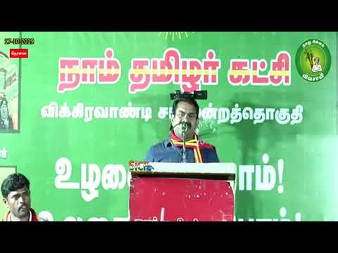 Seeman latest Speech 17/10/2019 | Vikravandi assembly constituency | Exclusive | sicp