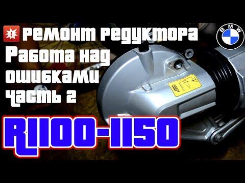 BMW R1100-1150: ремонт редуктора китайскими запчастями, часть 2, работа над ошибками
