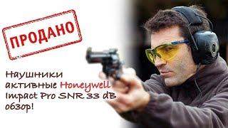 Активные наушники Honeywell проданы. Обзор Impact Pro SNR 33 dB остался.