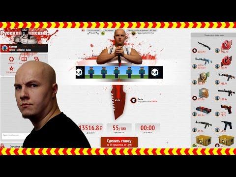 Сайт Русского Мясника ! + секретик успеха на рулетке CS:GO