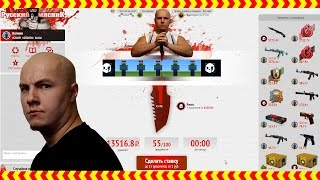 Сайт Русского Мясника ! + секретик успеха на рулетке CS:GO(, 2016-01-31T08:00:01.000Z)