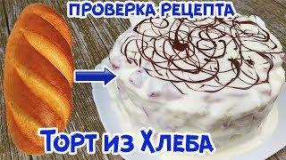 """Проверяем """"Торт за 5 минут БЕЗ Выпечки """"ЗАГАДКА"""" БЕЗ ДУХОВКИ И ПЕЧЕНЬЯ!"""""""