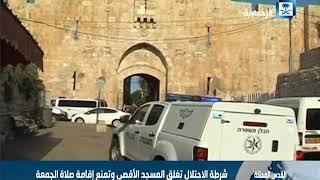 استشهاد 3 فلسطينيين داخل باحات المسجد الأقصى المبارك