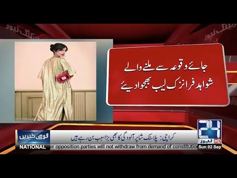 Lahore | Suicide of Model Anam Tanooli?  | 24 News HD