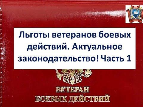 Льготы ветеранов боевых действий 2016. Актуальное законодательство!