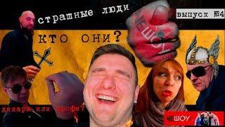 NEШОУ биз - выпуск №4.Страшные люди!!! Дикари или профи?!?! Кто они?!?!??