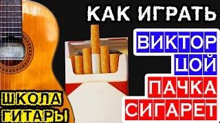 Пачка сигарет на гитаре — аккорды, бой, как петь и играть — школа игры на гитаре