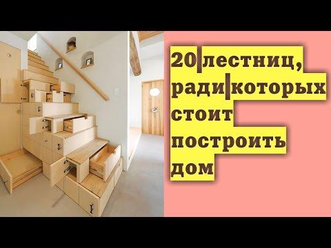 20 удивительных лестниц, ради которых стоит построить дом | ДОМ ДИЗАЙН ИНТЕРЬЕР