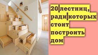 видео Отделка лестниц: подбираем для себя