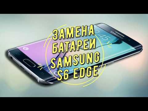 Замена батареи Samsung Galaxy S6 Edge