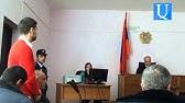 Յուրի Վարդանյանի որդու դատական նիստը