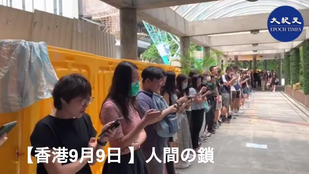 「人間の鎖」香港浸會大學と城市大學 「香港に栄光あれ」【香港9月9日9人鏈活動】 - YouTube