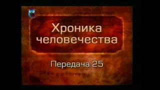 История человечества. Передача 1.25. Искусство Древнего Египта. Часть 1
