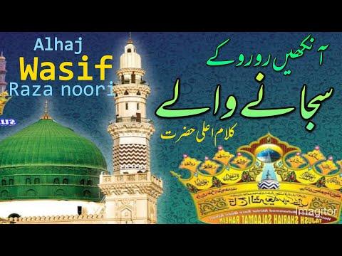 Aankhein ro ro ke sujaane Wale | Alhaj Wasif Raza Noori