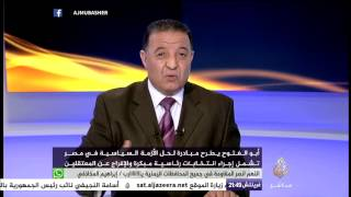 التجمع: أبو الفتوح يعاني من غيبوبة سياسية