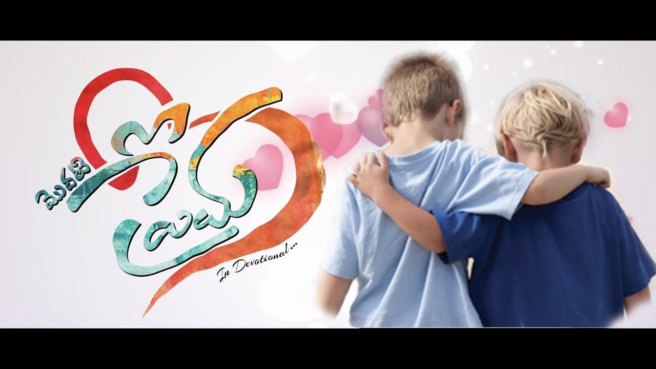 Telugu Christian Short Film | Modati Prema | Promo | మొదటి ప్రేమ | 2019