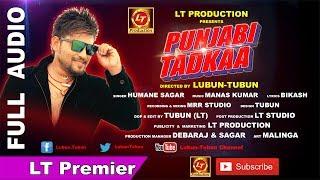 PUNJABI TADKAA | New Odia Song (Full Audio) | Humane Sagar | Lubun- Tubun