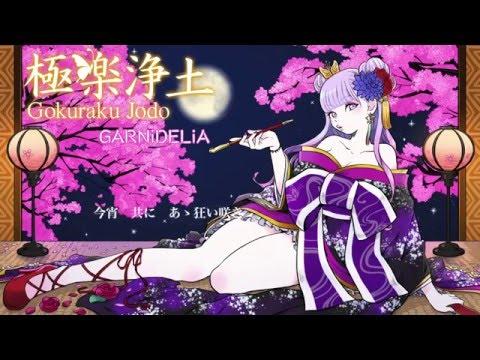 極楽浄土[Gokuraku Jodo] / GARNiDELiA -Official-