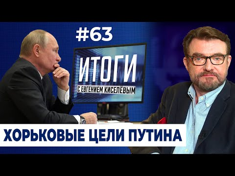 Новая война Путина: против интернета | Итоги с Евгением Киселёвым