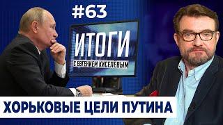 Новая война Путина: против интернета   Итоги с Евгением Киселёвым