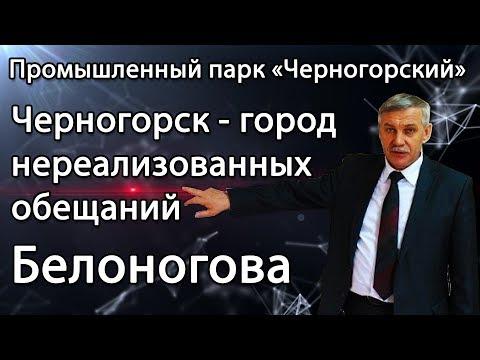 НЕРЕАЛИЗОВАННЫЕ ОБЕЩАНИЯ ЧИНОВНИКОВ. Промышленный парк Черногорский 2019