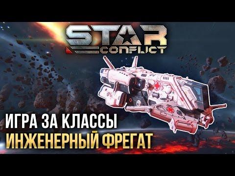 Star Conflict: Как играть ИНЖЕНЕРНЫМ ФРЕГАТОМ?