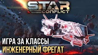 Star Conflict: Как играть ИНЖЕНЕРНЫМ ФРЕГАТОМ? смотреть онлайн в хорошем качестве бесплатно - VIDEOOO