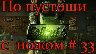 Fallout 4. По пустоши с ножом. 33 Вперёд за псиной