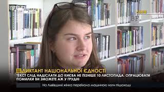 Диктант національної єдності. ПравдаТУТ Львів