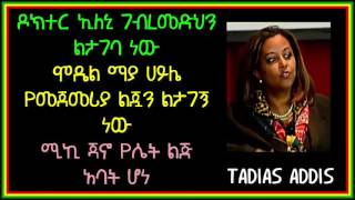 Taddis Addis - About Dr. Eleni's Wedding