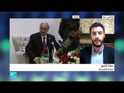 معارك في منطقة الكحيلة وغارات ليلية على مواقع لقوات حكومة الوفاق في طرابلس  - نشر قبل 4 ساعة