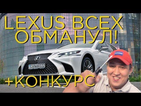LEXUS НАС ОБМАНЫВАЕТ - ОБЗОР НА LEXUS LS 500