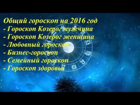 бизнес гороскоп на 2016 год козерог