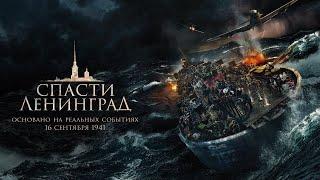 Спасти Ленинград  /2019/ Фильм HD