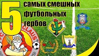 ТОП 5 Самых смешных футбольных гербов