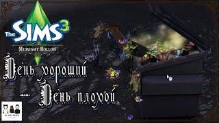 """Sims 3 - """"Грязные развлечения Говарда Марципана"""""""