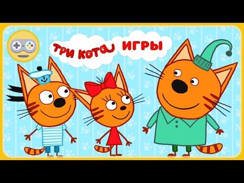 Три Кота Игры для детей по мультику. Суперсборник про котят Коржика, Карамельку, Компота и их друзей