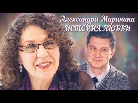 Александра Маринина. Жена. История любви   Центральное телевидение