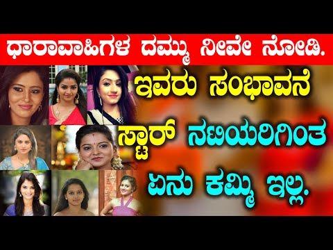 Serial Actress Remuneration details | Kannada Serial Actress | Top Kannada TV