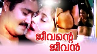 Malayalam Full Movie | Jeevante Jeevan | Mohanlal Malayalam Full Movie [HD]