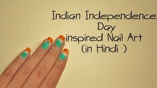 Indian Independence Day (Indian Flag) Inspired Nail Art (in Hindi) | Indian Makeup / Beauty Guru