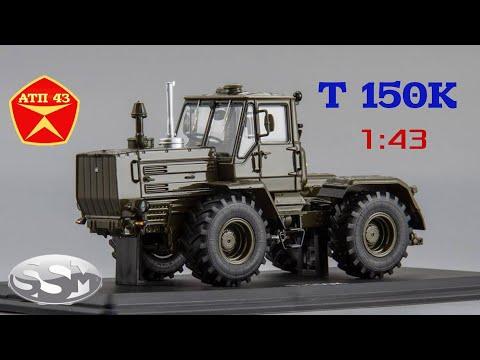 Обзор масштабной модели Т - 150 К от SSM 1:43