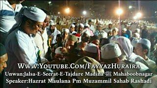 MAULANA PM MUZAMMIL SAHAB RASHADI DB IN MAHABOOBNAGAR...