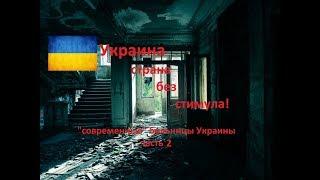 УЖАСЫ УКРАИНСКИХ БОЛЬНИЦ! СМОТРЕТЬ ВСЕМ! | страна без стимула