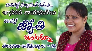 SIRCILLA FOLK SINGER JYOTHI INTERVIEW PROVE UR TALENT TELANGANA ANIMUTYALU TELUGU TALENT